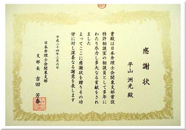 日本弁理士会感謝状